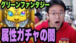 【モンスト】オーブ175個放出!ガチャ「グリーンファンタジー」は闇!?
