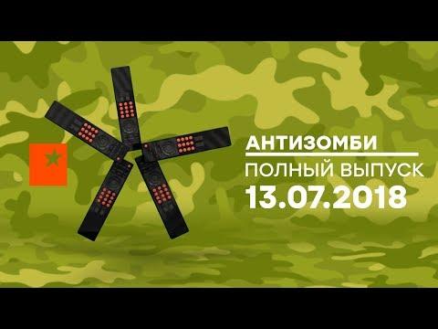 Антизомби — выпуск от 13.07.2018 - DomaVideo.Ru