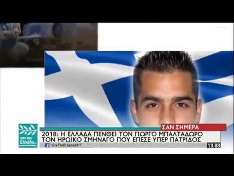 Σαν σήμερα: Η Ελλάδα πενθεί τον Γ.Μπαλταδωρο που έπεσε υπέρ πατρίδος. | 12/04/19 | ΕΡΤ