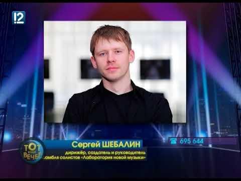 Тот еще вечер. Фестиваль новой музыки (14.03.2018) - DomaVideo.Ru