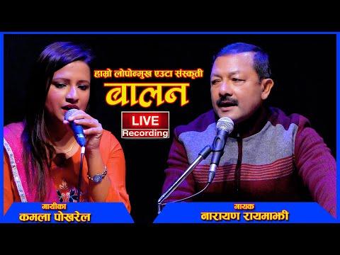 """हाम्रो लोपोन्मुख एउटा सस्कृती """"बालन""""   BALAN   लाईभ रेकर्डिङ्ग   Narayan Rayamajhi-Kamala Pokharel"""