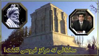Bahram MOSHIRI,بهرام مشيري - FERDOWSI, سخناني که فردوسي نگفت