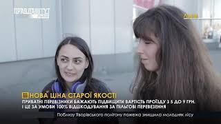 Випуск новин на ПравдаТУТ Львів 15.10.2018