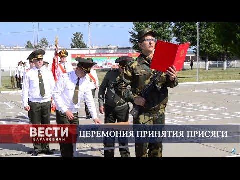 Вести Барановичи 17 июня 2019.