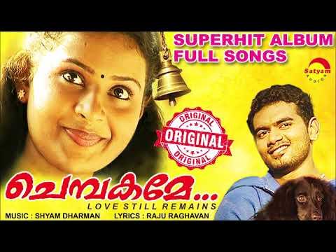 Chembakame | Full Audio Songs | Evergreen Malayalam Album Songs