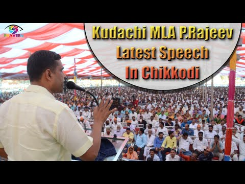 Kudachi Mla P Rajeev Latest Speech In Chikkodi