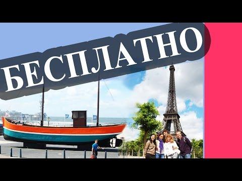 Учеба в Европе Бесплатно — Получи грант на высшее образование за границей Erasmus Mundus (видео)