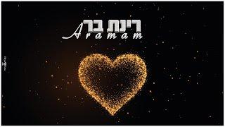 הזמרת רינת בר - סינגל חדש - ארמאם