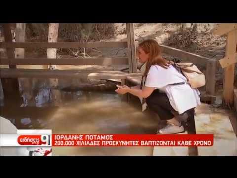Ιορδάνης ποταμός: 200.000 προσκυνητές βαπτίζονται κάθε χρόνο | 24/04/19 | ΕΡΤ