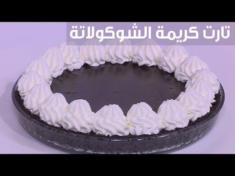 العرب اليوم - طريقة إعداد تارت كريمة الشوكولاتة