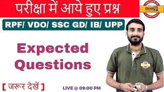 परीक्षा में आये हुए प्रश्न | RPF/ VDO/ SSC GD/ IB/ UPP | Expected Questions | By Vivek Sir