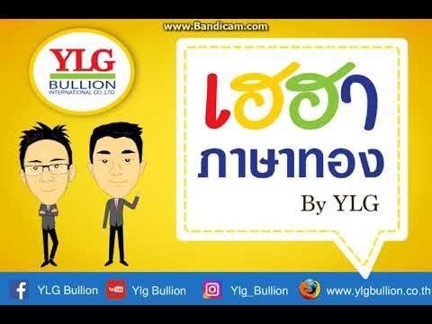 เฮฮาภาษาทอง by Ylg 26-03-2561