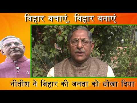 Nitish cheated the public : Nand Kishore Yadav