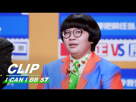 Clip: Yan Rujing Decides To Challenge Chen Ming | I Can I BB S7 EP01 | 奇葩说7| iQIYI