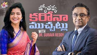 Jyothakka Corona Muchatlu With Dr.Gurava Reddy | COVID-19 Vaccination Q&A |