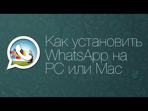 Как установить Whatsapp на компьютер Mac или PC