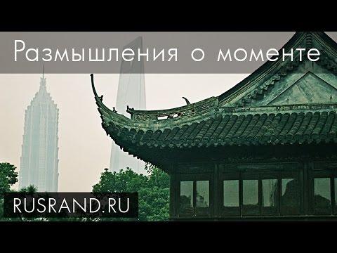 Настоящее и будущее Китая