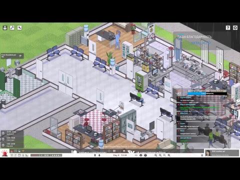 Project Hospital _ Я вас всех щас вылечу!!! (видео)