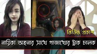 Bangla Actress ohona।Natok Actress
