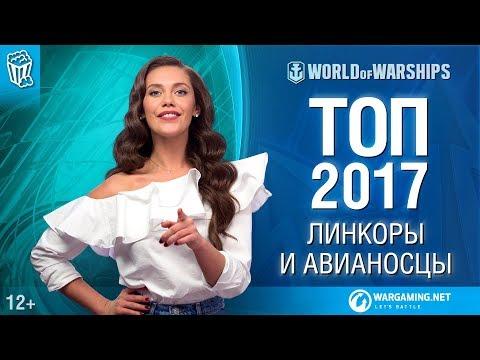 К чарту! Топ 2017: Линкоры и Авианосцы | World of Warships (видео)