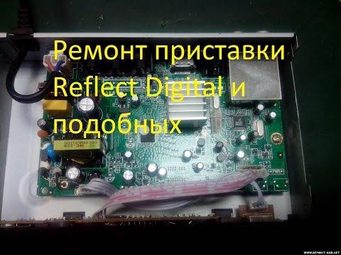 Ремонт приставки цифрового тв. Reflect Digital (Oriel, REXANT,CADENA)