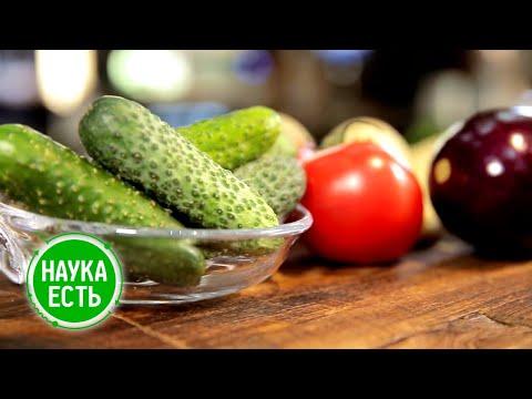 Наука есть. Овощи