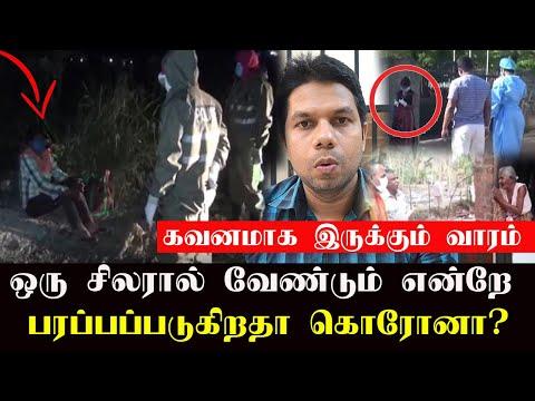 ஒரு சிலரால் வேண்டும் என்றே பரப்பப்படுகிறதா கொரோனா? | Sri Lanka + Corona News | Sooriyan Fm