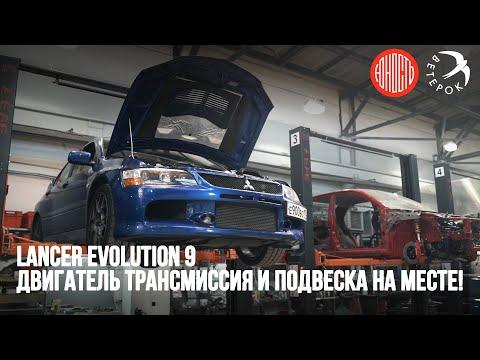 Lancer Evolution 9 - Двигатель, трансмиссия и подвеска на месте! Специальный гость - синий Evo 9!