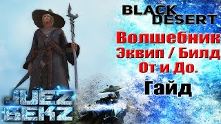 Black Desert Гайд: Волшебник - Экипировка / Билд. От и До.