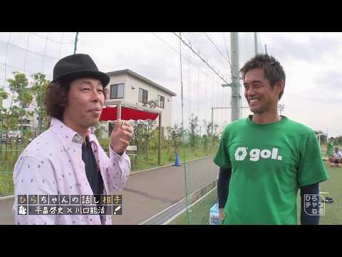 川口 能活選手はいじられキャラ?!ひらちゃんがSC相模原での立ち位置に迫ります!その1