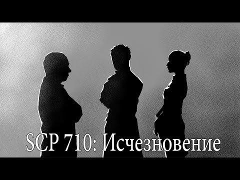 SCP 710: Исчезновение