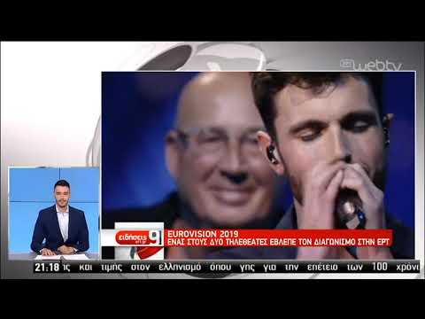 Eurovision: Παραλειπόμενα, απρόοπτα και το μήνυμα της Madonna | 19/05/2019 | ΕΡΤ