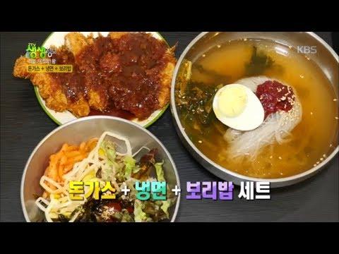 2TV 생생정보 - 돈가스+냉면+보리밥= '6,500원'.20170623
