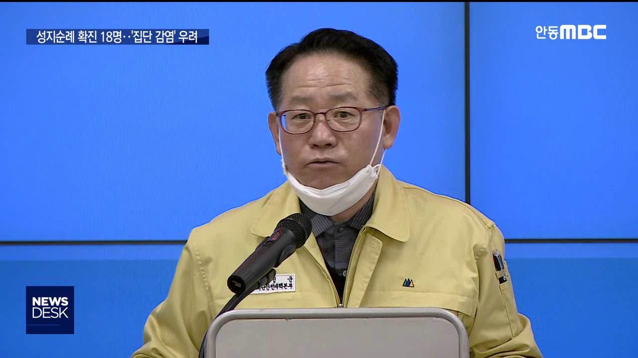 R]이스라엘 성지순례 18명 확진..'집단 감염' 우려