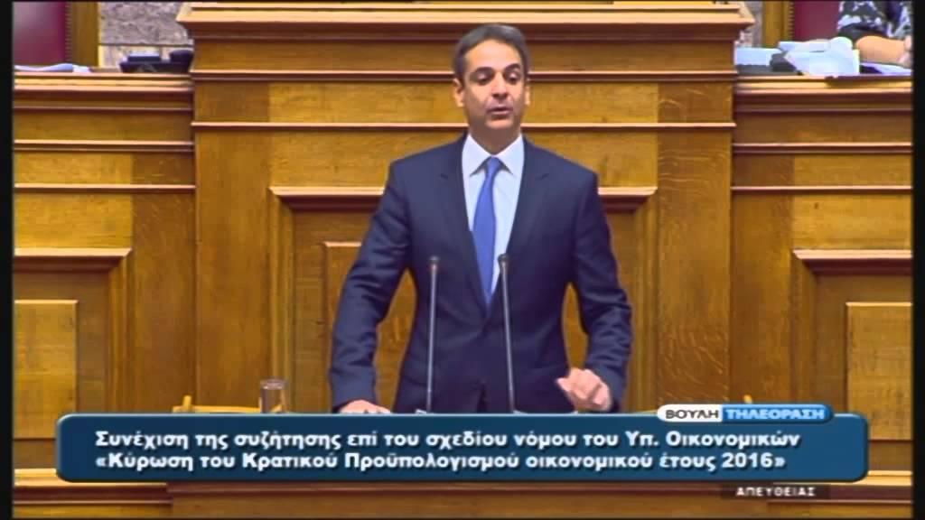 Προϋπολογισμός 2016: Κ.Μητσοτάκης (ΝΔ) (03/12/2015)