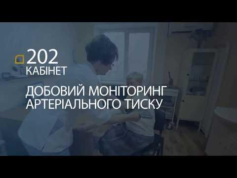Центр Здоров'я ДМАТ - добовий моніторинг артеріального тиску