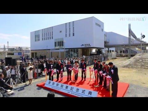 JR神戸線「摩耶駅」が開業