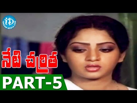 Neti Charitra Full Movie Part 5 || Suman, Gowthami, Suresh || Muthyala Subbaiah