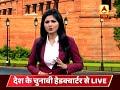 Kaun Jitega 2019: BJP MLA Lal Singh Warns Kashmiri Journalists, Asks To Draw The Line | ABP News - Video