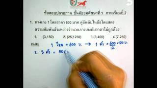 เฉลยข้อสอบคณิตศาสตร์ ม.1(Fin T2) Part 1