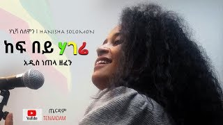 Hanisha Solomon -  Kef bey Hagere | ከፍ በይ ሃገሬ - New Ethiopian Music 2018 (Official Video)