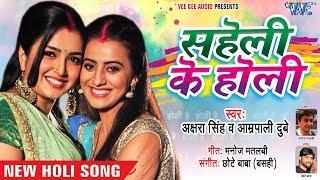 Video Akshara Singh, Aamrapali Dubey का सुपरहिट होली गीत 2018 - Saheli Ke Holi - NEW Bhojpuri Holi Songs download in MP3, 3GP, MP4, WEBM, AVI, FLV January 2017