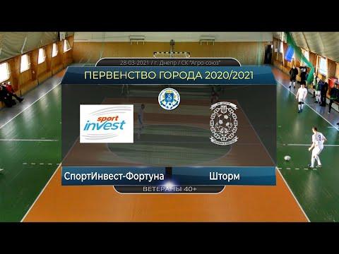 СпортИнвест-Фортуна — Шторм 28-03-2021