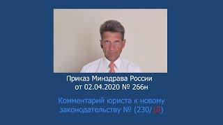 Приказ Минздрава России № 266н от 2 апреля 2020 года