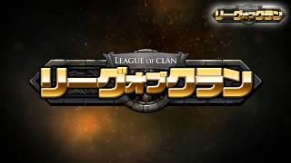 ♞リーグオブクラン♞(League Of Clan) YouTube video