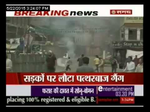 श्रीनगर में जमकर उपद्रव