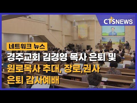 [CTS뉴스] 경주교회 김경영 목사 은퇴 및 원로목사 추대, 장로,권사 은퇴 감사예배