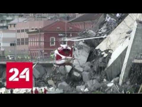 Трагедия в Италии: очевидцы сняли момент обрушения моста Моранди на видео - Россия 24 - DomaVideo.Ru