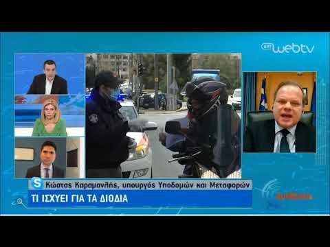 O Υπ. Υποδομών & Μεταφορών Κ. Καραμανλής στις «Συνδέσεις» | 26/03/2020 | ΕΡΤ