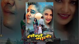 Video Logne Manchhe || लोग्ने मान्छे || Dilip Rayamajhi || Nandita KC || New Nepali Movie MP3, 3GP, MP4, WEBM, AVI, FLV Agustus 2018